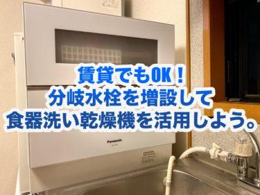 賃貸でもOK!分岐水栓を増設して食器洗い乾燥機を活用しよう。