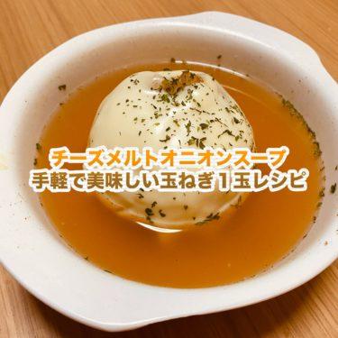チーズメルトオニオンスープ