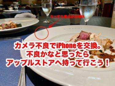 カメラ不良でiPhoneを交換。不良かなと思ったらアップルストアへ持って行こう!
