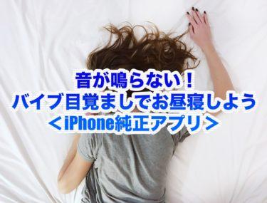 音が鳴らない!バイブ目覚ましでお昼寝しよう<iPhone純正アプリ>