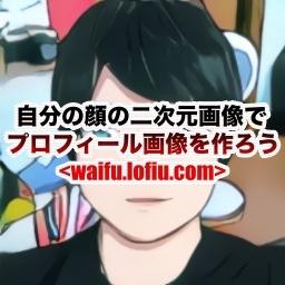 自分の顔の二次元画像でプロフィール画像を作ろう<waifu.lofiu.com>