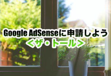 Google AdSense(グーグルアドセンス)に申請しよう<ザ・トール>