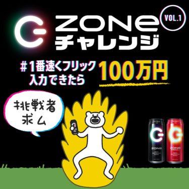 己の鍛えしフリック能力の見せ場!100万円をゲットしよう!<ZONeチャレンジVol.1>