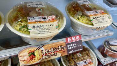 セブンイレブン新商品「海老味噌ラーメン」